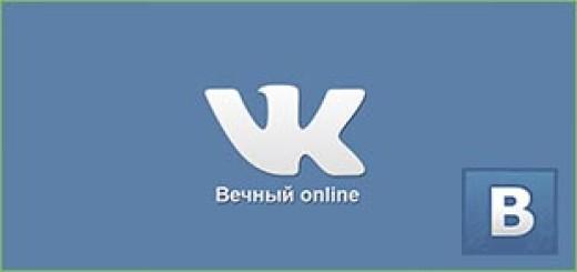 скачать вконтакте онлайн