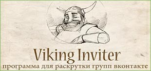 viking-inviter скачать бесплатно