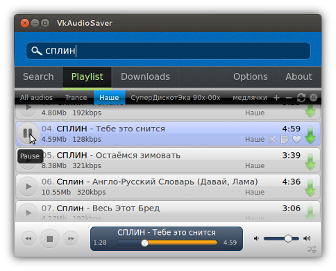vk-player-VkAudioSaver программа