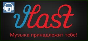 VLast для Android