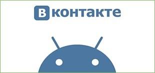 vkontakte для андройд