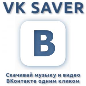 Vksaver com - фото 5
