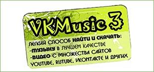 vkmusic бесплатно скачать