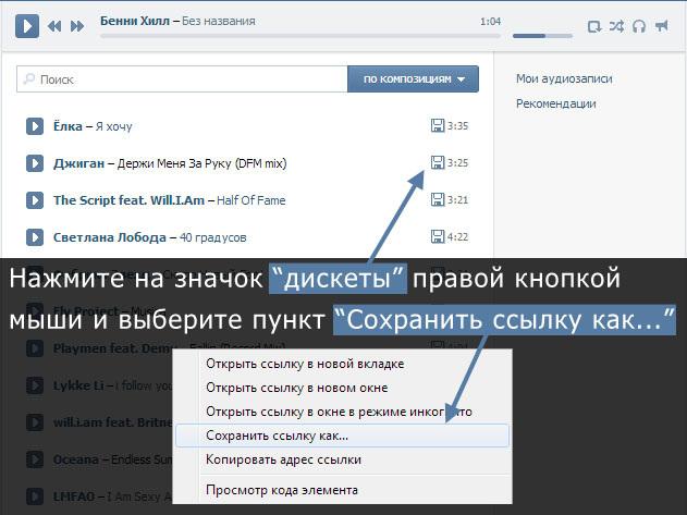 Как скачать музыку из контакта с ловивконтакте