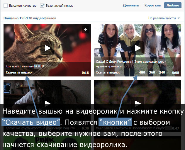 Как скачать видео из контакта с ловивконтакте
