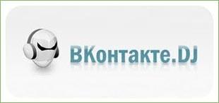 vkontakte dj скачать бесплатно