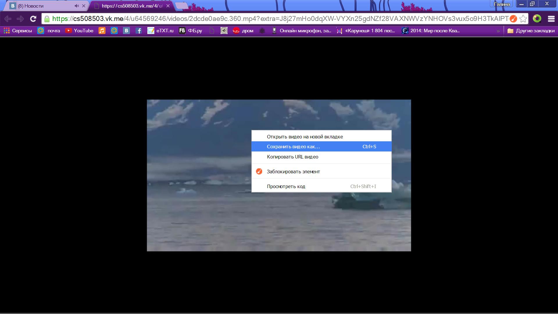 Скачать видео с вк без программ
