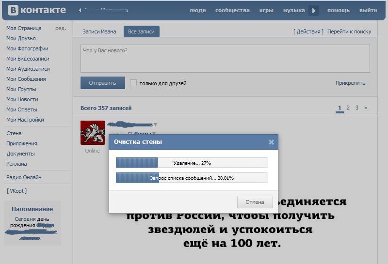 Программа для очистки вконтакте скачать бесплатно